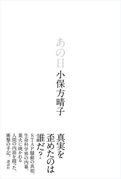 小保方晴子の手記「あの日」