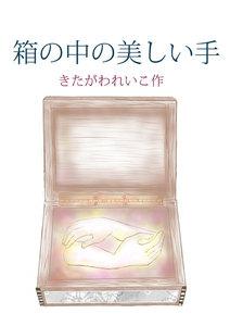 箱の中の美しい手
