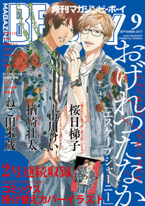MAGAZINE BE×BOY - 漫画