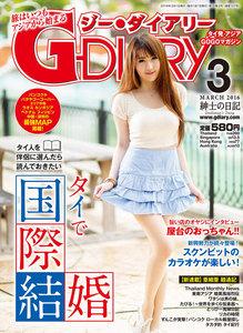G-DIARY
