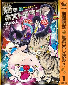 猫のホストクラブ