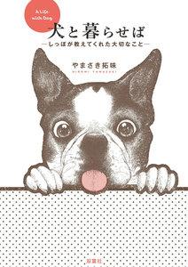 犬と暮らせば—しっぽが教えてくれた大切なこと—
