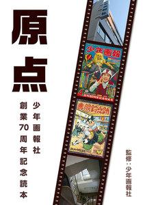 原点〜少年画報社創業70周年記念読本〜