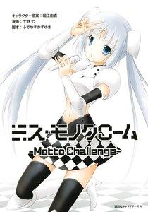 ミス・モノクローム −Motto Challenge−