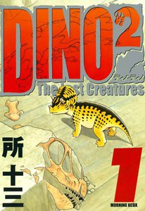 表紙『DINO DINO The Lost Creatures』 - 漫画