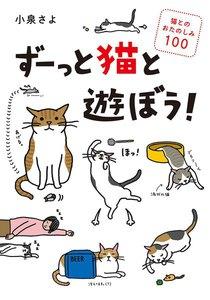 ずーっと猫と遊ぼう!