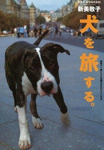 犬を旅する。 世界で一番いろんな国の犬がのっている本