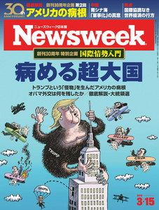 ニューズウィーク日本版