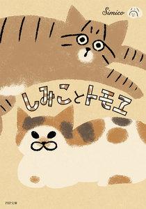 しみことトモヱ【フルカラー】