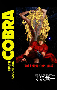 表紙『SPACE ADVENTURE COBRA VOL.1』 - 漫画