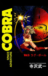 表紙『SPACE ADVENTURE COBRA VOL.5』 - 漫画