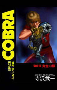 表紙『SPACE ADVENTURE COBRA VOL.11』 - 漫画