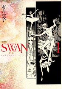 SWAN 白鳥 愛蔵版