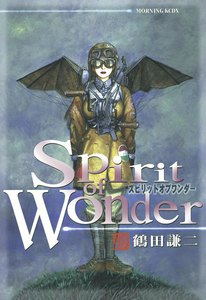 表紙『Spirit of Wonder』 - 漫画