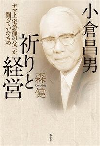 小倉昌男 祈りと経営~ヤマト「宅急便の父」が闘っていたもの~