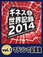 ギネス世界記録2014 vol.1 マラソンの記録集