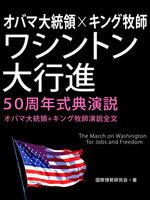 オバマ大統領×キング牧師 ワシントン大行進50周年式典演説 ―オバマ大統領+キング牧師演説全文―