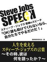 Steve Jobs speech  「OK、誰も助けてくれないなら、自分たちでやるだけだ!」 人生を変えるスティーブ・ジョブズの言葉~そのとき、彼は何を語ったか?~