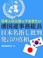 日本人なら知っておきたい潘国連事務総長日本名指し批判発言の真相