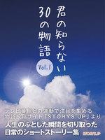 君の知らない30の物語 Vol.1