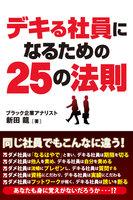 デキる社員になるための25の法則