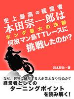史上最高の経営者 本田宗一郎は何故マン島TTレースに挑戦したのか? ホンダ最大の決断