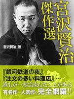宮沢賢治 傑作選