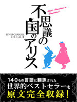 不思議の国のアリス Alice's Adventures in Wonderland