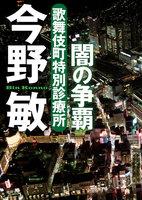 歌舞伎町特別診療所 闇の争覇