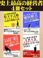史上最高の経営者4冊セット【合本版】