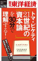 トマ・ピケティ『21世紀の資本論』を30分で理解する!—週刊東洋経済eビジネス新書No.76