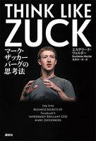 THINK LIKE ZUCK マーク・ザッカーバーグの思考法
