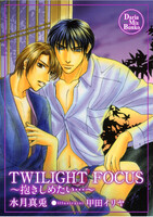TWILIGHT FOCUS