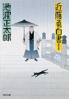 近藤勇白書