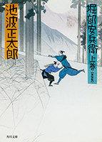 堀部安兵衛(上)