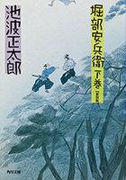 堀部安兵衛(下)