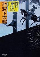 夜の戦士(上) 川中島の巻