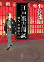 江戸裏吉原談 浪人・岩城藤次(三)