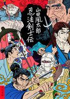 忍法剣士伝