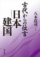 古代からの伝言 日本建国