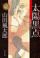 太陽黒点 山田風太郎ベストコレクション