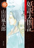 妖説太閤記 上 山田風太郎ベストコレクション