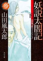 妖説太閤記 下 山田風太郎ベストコレクション