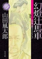 幻燈辻馬車 下 山田風太郎ベストコレクション