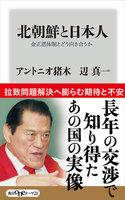 北朝鮮と日本人 金正恩体制とどう向き合うか