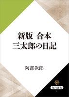 新版 合本 三太郎の日記
