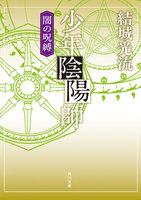 少年陰陽師 闇の呪縛(角川文庫版)