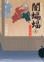 闇蝙蝠(三) 江戸詰め始末剣