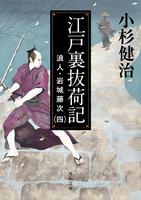 江戸裏抜荷記 浪人・岩城藤次(四)