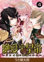 絶愛†皇帝〜ドレイ姫に悪魔のキス〜 (4)